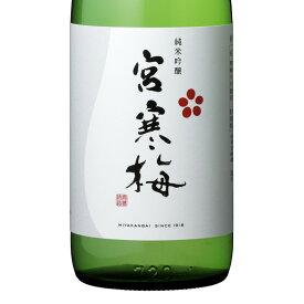 日本酒 宮寒梅 みやかんばい 純米吟醸 720ml 宮城 寒梅酒造