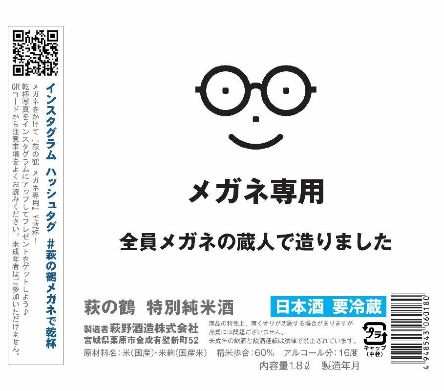 日本酒 萩の鶴 はぎのつる メガネ専用 特別純米酒 火入れ 720ml おまけ【めがね拭き】付き