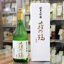 日本酒 萩の鶴 はぎのつる 純米大吟醸 白箱 720ml 宮城 萩野酒造