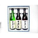 日本酒 飲み比べ ギフト 平孝酒造の人気銘柄 日高見 ひたかみ 720mlx3本 セット 宮城 平孝酒造
