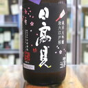ギフト 日本酒 日高見 ひたかみ 純米大吟醸 助六 すけろく 720ml 宮城 平孝酒造