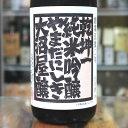 日本酒 乾坤一 けんこんいち 純米吟醸原酒 ひやおろし 1800ml 1.8L 宮城 大沼酒造店