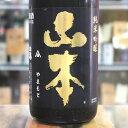 日本酒 白瀑 しらたき 山本 純米吟醸 潤黒 Pure Black ピュアブラック 1.8L 1800ml 秋田 山本合名