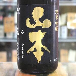 日本酒 白瀑 しらたき 山本 純米吟醸 潤黒 Pure Black ピュアブラック 1.8L 1800ml 秋田 山本酒造店