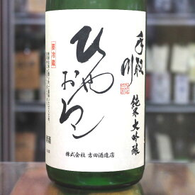 日本酒 手取川 てどりがわ 純米大吟醸 ひやおろし 1.8L 1800ml 石川 吉田酒造店