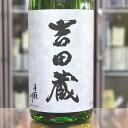 日本酒 手取川 てどりがわ 吉田蔵 純米酒 1.8L 1800ml 石川 吉田酒造店