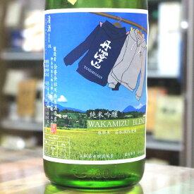 日本酒 丹澤山 たんざわさん 輝らっと純米吟醸 パーカーラベル 足柄若水 55%ブレンド 1.8L 1800ml 神奈川 川西屋酒造店