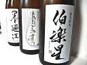 送料無料!酒コンペ2016 1位受賞酒を含む 宮城の酒 飲み比べセット 1.8L×3種 (あたごのまつ・伯楽星・墨廼江)