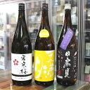 送料無料 日本酒 飲み比べ 純米大吟醸 飲み比べセット 1.8L×3種(宮寒梅・正雪・日高見)