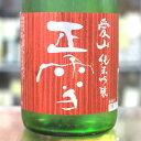 日本酒 正雪 しょうせつ 純米吟醸 愛山 720ml 静岡 神沢川酒造場