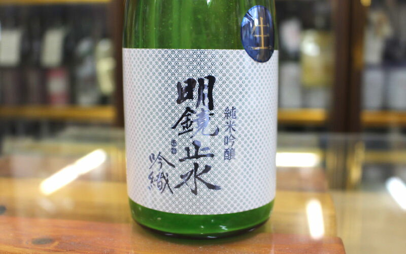 明鏡止水 めいきょうしすい 純米吟醸 吟織 生酒 1.8L 長野 大澤酒造