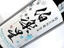 伯楽星 はくらくせい 純米大吟醸 おりがらみ 生酒 雪華 せっか 1.8L 宮城 新澤醸造店