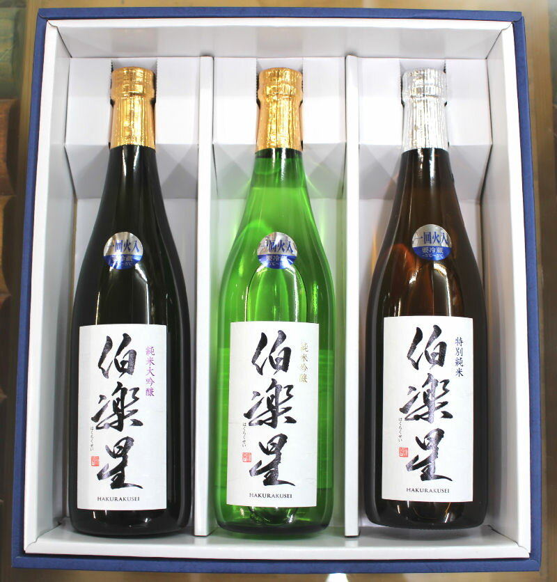 宮城県で一番売れてる新澤醸造店の人気銘柄の3本セット!究極の食中酒の生みの親【伯楽星(はくらくせい)】720ml×3本
