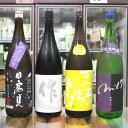 送料無料 日本酒 飲み比べ 限定 純米大吟醸 飲み比べセット 1.8L×4種 (日高見・作・正雪・明鏡止水)