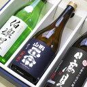 日本酒 伯楽星・山形正宗・日高見 弥助 当店人気地酒 720mlx3本セット ギフト箱入り