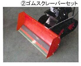 【新型】共立 自走除雪機KSG802・KSG801・BSG800用ゴムスクレーパーセット【小型除雪機】