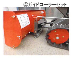 【新型】【共立】自走除雪機KSG802・KSG801・BSG800用ガイドローラーセット【小型除雪機】取寄品