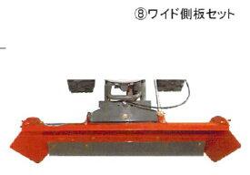 【新型】【共立】自走除雪機KSG802・KSG801・BSG800用ワイド側板セット【小型除雪機】