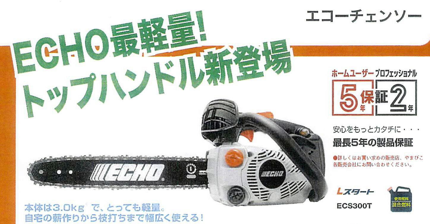 共立 エコー やまびこ チェーンソーECS300T【35cmバー】【91PX52E】