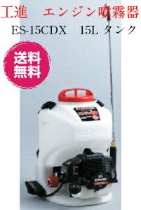 工進 背負い動噴 ES-15CDX  エンジン式 15L 背負い噴霧器 菜園 除草剤散布