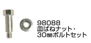 アイウッド ハンマーナイフモア刃用取付ボルト98088