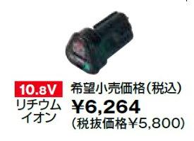 共立 SBL103 SBL152用バッテリー 10.8V
