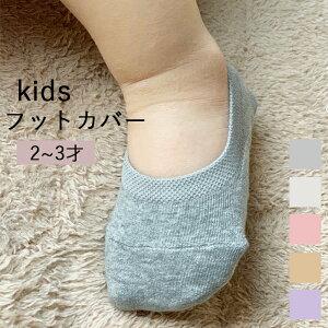 キッズフットカバー靴下1歳児2歳児3歳児
