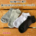【メンズ】 選べる3足セット!脱げない 無地 スニーカーソックス スリッポン かわいい 靴下 メンズ ソックス ショート…
