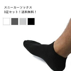 送料無料靴下メンズ3足セットスニーカースニーカーソックスくるぶし