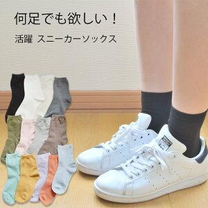 パンプス×靴下靴下コーデレディース靴下ソックスミディアム丈カラフル