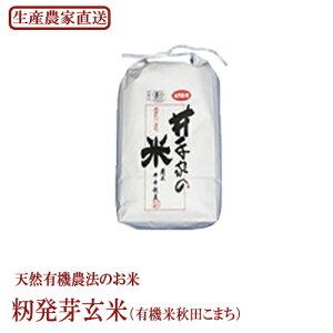【送料無料】天然有機農法 籾発芽玄米 玄米5kg