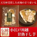 【送料無料】小江戸川越 甘熟干し芋(4袋)