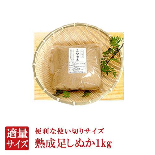 熟成足しぬか1kg(ぬかどこ)【ぬか漬け】【漬け物】【ぬか床】【グルメ201212_食品】【RCP】02P07Nov15