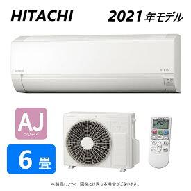 日立 ルームエアコン 冷暖除湿 AJシリーズ【RAS-AJ22L W】:(RAS-AJ22L-W + RAC-AJ22L + リモコン ) ・ 6畳・2021年 旧RAS-AJ22K ∴同等品→ RAS-AW22L・RAS-A22K・RAS-L22LE7 MSZ-GV2221-W S22YTES-W 白くまくん HITACHI しろくまくん