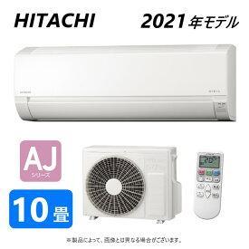 日立 ルームエアコン 冷暖除湿 AJシリーズ【RAS-AJ28L W】:(RAS-AJ28L-W + RAC-AJ28L + リモコン ) ・10畳・2021年 旧RAS-AJ28K ∴同等品→ RAS-AW28L・RAS-A28K・RAS-L28LE7 MSZ-GV2821-W S28YTES-W 白くまくん HITACHI しろくまくん
