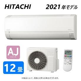 日立 ルームエアコン 冷暖除湿 AJシリーズ【RAS-AJ36L W】:(RAS-AJ36L-W + RAC-AJ36L + リモコン ) ・12畳・2021年 ∴旧RAS-AJ36K 白くまくん HITACHI しろくまくん