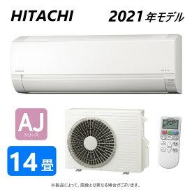 日立 ルームエアコン 冷暖除湿 AJシリーズ【RAS-AJ40L2 W】:(RAS-AJ40L2-W + RAC-AJ40L2 + リモコン )・単200V・14畳・2021年 旧RAS-AJ40K2 ∴同等品→ RAS-A40K2・RAS-L40J2E7 白くまくん HITACHI しろくまくん