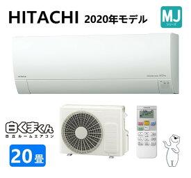 日立 ルームエアコン 冷暖除湿 MJシリーズ RAS-MJ63K2:(RAS-MJ63K2-W + RAC-MJ63K2 + リモコン )・単200V・20畳・R02 旧RAS-MJ63J2 ∴同等品→ ・RAS-G63K2・RAS-YX63K2・RAS-HM63J2 白くまくん HITACHI しろくまくん