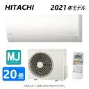 日立 ルームエアコン 冷暖除湿 MJシリーズ【RAS-MJ63L2 W】:(RAS-MJ63L2-W + RAC-MJ63L2 + リモコン )・単200V・20畳…