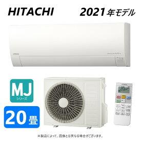 日立 ルームエアコン 冷暖除湿 MJシリーズ【RAS-MJ63L2 W】:(RAS-MJ63L2-W + RAC-MJ63L2 + リモコン )・単200V・20畳・2021年 旧RAS-MJ63K2 ∴同等品→ RAS-G63L2・RAS-YX63L2・RAS-HM63J2 白くまくん HITACHI しろくまくん