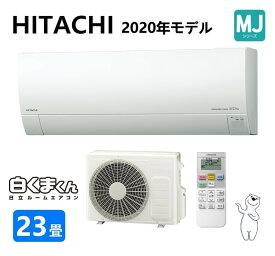 日立 ルームエアコン 冷暖除湿 MJシリーズ RAS-MJ71K2:(RAS-MJ71K2-W + RAC-MJ71K2 + リモコン )・単200V・23畳・R02 旧RAS-MJ71J2 ∴同等品→ ・RAS-G71K2・RAS-YX71K2・RAS-HM71J2 白くまくん HITACHI しろくまくん