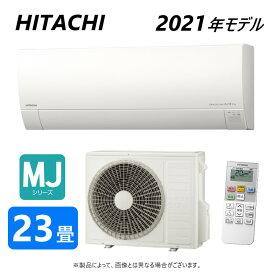 日立 ルームエアコン 冷暖除湿 MJシリーズ【RAS-MJ71L2 W】:(RAS-MJ71L2-W + RAC-MJ71L2 + リモコン )・単200V・23畳・2021年 旧RAS-MJ71K2 ∴同等品→ RAS-G71L2・RAS-YX71L2・RAS-HM71J2 白くまくん HITACHI しろくまくん