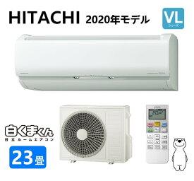日立 ルームエアコン 冷暖除湿 凍結洗浄 VLシリーズ RAS-VL71K2(RAS-VL71K2-W + RAC-VL71K2 + リモコン )単200V・23畳・R02 ∴旧RAS-VL71J2 白くまくん HITACHI しろくまくん