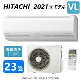 日立 ルームエアコン 冷暖除湿 凍結洗浄 VLシリーズ【RAS-VL71L2 W】:(RAS-VL71L2-W + RAC-VL71L2 + リモコン )・単200V・23畳・2021年 ∴旧RAS-VL71K2 白くまくん HITACHI しろくまくん・
