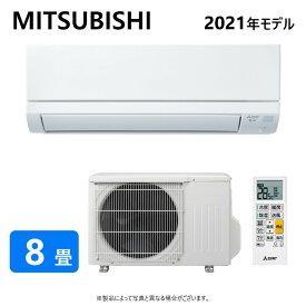 三菱 ルームエアコン 霧ヶ峰 冷暖・除湿・GVシリーズ・MSZ-GV2521-W:(MSZ-GV2521-W-IN + MUCZ-G2521 + リモコン ) 8畳・2021年モデル ∴ ピュアホワイト (旧品番 MSZ-GV2520-W) MITSUBISHI