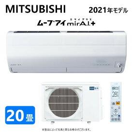三菱 ルームエアコン 霧ヶ峰 冷暖・除湿・ムーブアイ・風除・空清・Zシリーズ・MSZ-ZXV6321S-W:(MSZ-ZXV6321S-W-IN + MUZ-ZXV6321S + リモコン )・単200V・20畳・2021年モデル∴ ホワイト (旧品番 MSZ-ZXV6320S-W) MITSUBISHI