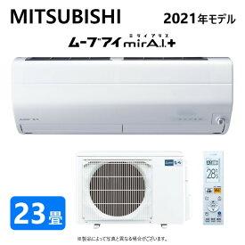三菱 ルームエアコン 霧ヶ峰 冷暖・除湿・ムーブアイ・風除・空清・Zシリーズ・MSZ-ZXV7121S-W:(MSZ-ZXV7121S-W-IN + MUZ-ZXV7121S + リモコン )・単200V・23畳・2021年モデル∴ ホワイト (旧品番 MSZ-ZXV7120S-W) MITSUBISHI