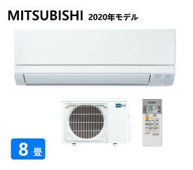 三菱 ルームエアコン 霧ヶ峰 冷暖・除湿・GVシリーズ・MSZ-GV2520-W:(MSZ-GV2520-W-IN + MUCZ-G2520 + リモコン ) 8畳・2020年モデル .通常在庫品∴ ピュアホワイト (旧品番 MSZ-GV2519-W) MITSUBISHI