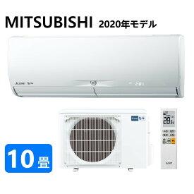 三菱 ルームエアコン 霧ヶ峰 冷暖・除湿・ムーブアイ・JXVシリーズ・MSZ-JXV2820S-W:(MSZ-JXV2820S-W-IN + MUZ-JXV2820S + リモコン )・単200V・10畳・2020年モデル∴ ピュアホワイト (旧品番 MSZ-JXV2819S-W) MITSUBISHI