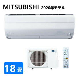 三菱 ルームエアコン 霧ヶ峰 冷暖・除湿・ムーブアイ・風除・空清・Zシリーズ・MSZ-ZXV5620S-W:(MSZ-ZXV5620S-W-IN + MUZ-ZXV5620S + リモコン )・単200V・18畳・2020年モデル∴ ピュアホワイト (旧品番 MSZ-ZXV5619S-W) MITSUBISHI